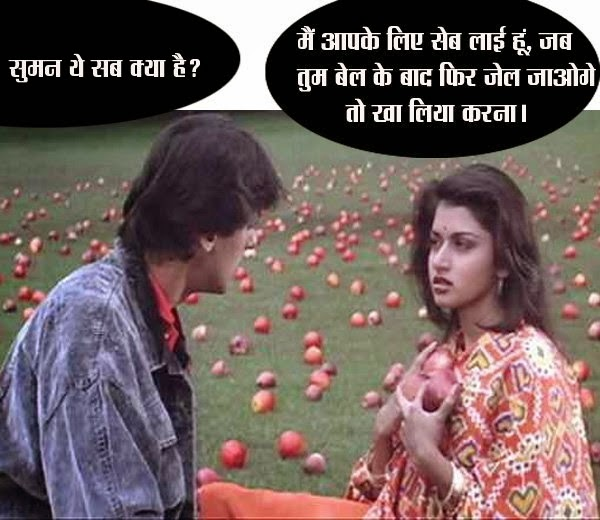 Funny whatsapp images in Hindi Bollywood Film funny Most Awesome Image ...
