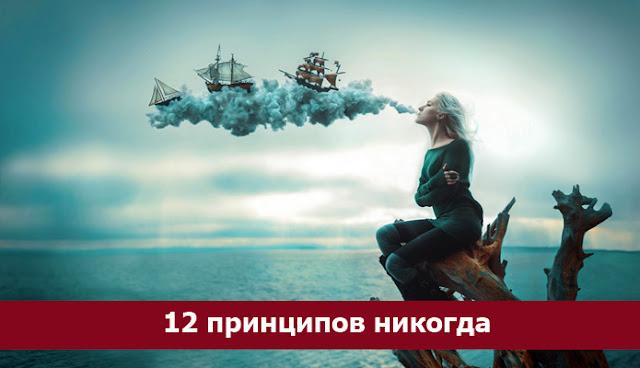 Картинки по запросу 12 ПРИНЦИПОВ «НИКОГДА»