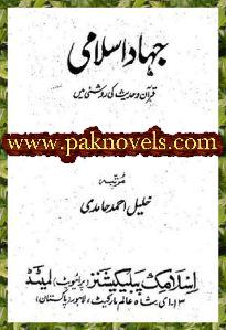 Jehad e Islami by Khalil Ahmed Hamdi