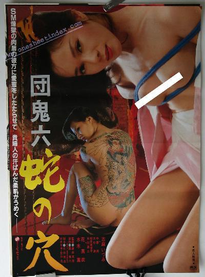 Phim 18+ Nhật Bản