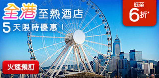 【限時優惠】Hotels .com 香港熱門酒店,低至6折起,明年1月前入住。