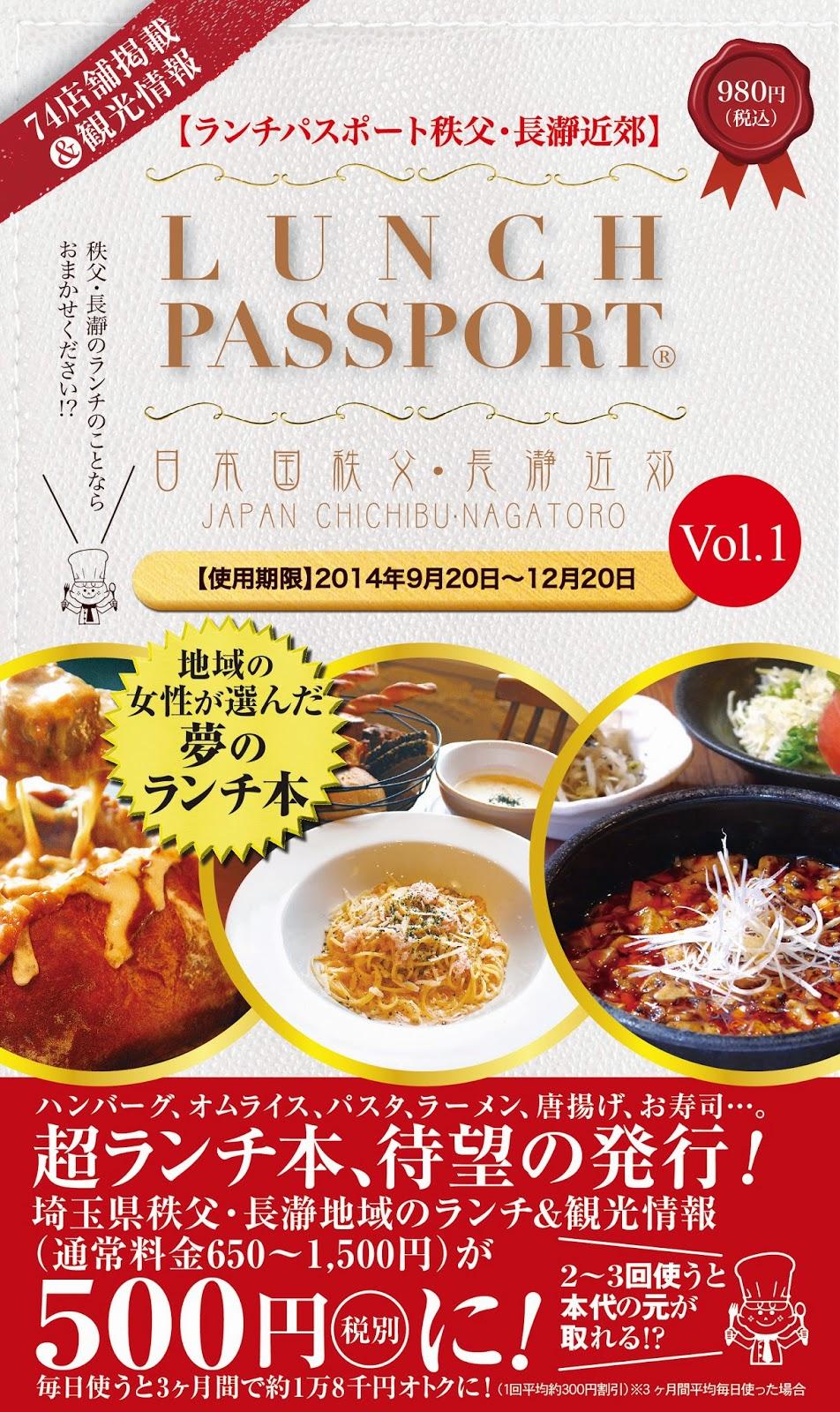 ランチパスポート秩父・長瀞近郊