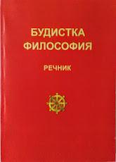 Будистка философия, речник