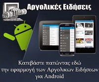 ΑΡΓΟΛΙΚΕΣ ΕΙΔΗΣΕΙΣ ANDROID