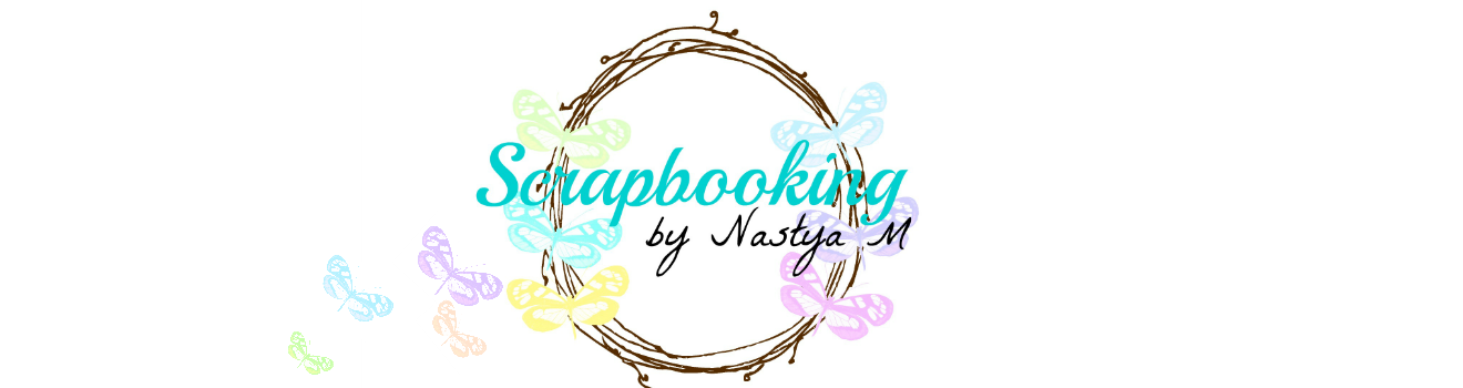 Scrapbooking by Nastya M