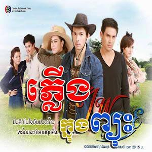 Plerng Knong Pyus [20 End] Thai Lakorn Thai Khmer Movie dubbed Videos