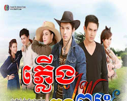 [ Movies ] Ploeung Knong Phyus - Khmer Movies, Thai - Khmer, Series Movies