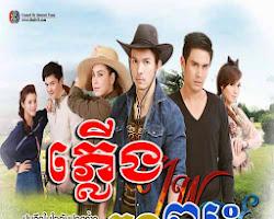 [ Movies ] Plerng Knong Pyus - Khmer Movies, Thai - Khmer, Series Movies