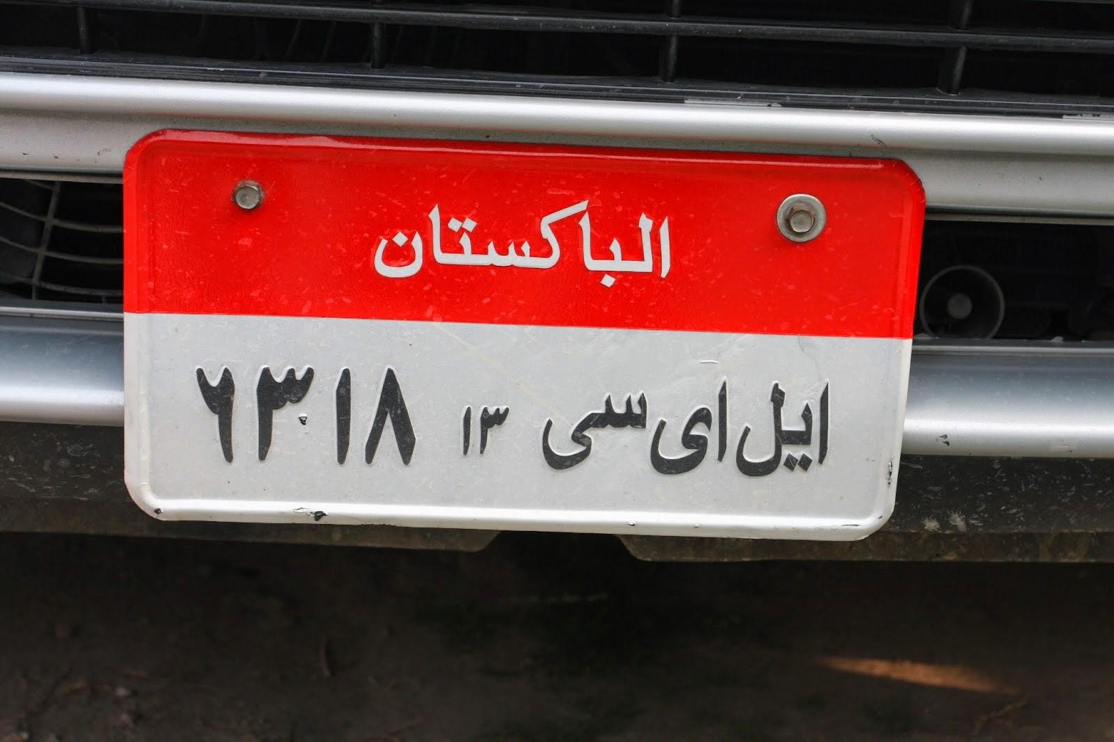 Al-Bakistan, Al-Bunjab, Asia, Cars Number Plates, Dubai, Excise Department, News, Number Plate Trend, Number Plates, Pakistan, Punjab, Saudi Arabia, Vehicles,