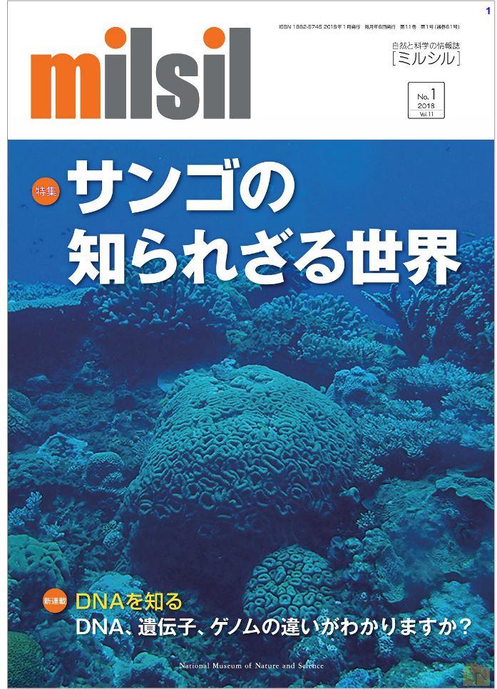 千徳・徳田(2018)がmilsilに掲載されました