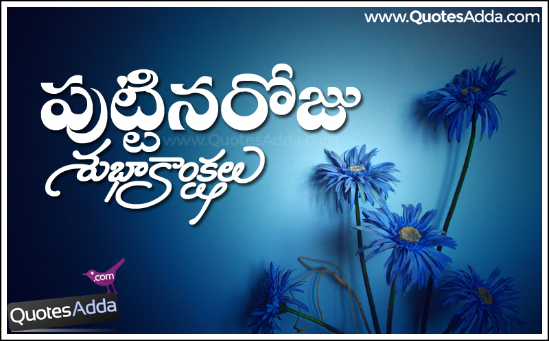 Happy birthday telugu images and greetings quotes adda telugu happy birthday telugu images and greetings quotes adda telugu m4hsunfo