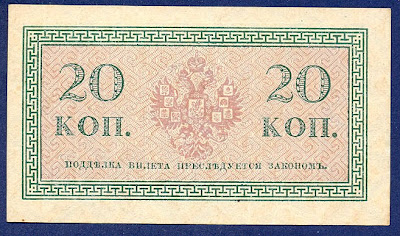 20 kopeks in silver coin note Russian Fractional Currency