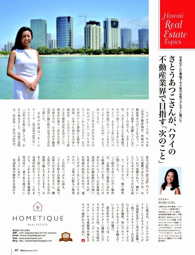 「Eheu」JAL 機内誌 2014 Summer