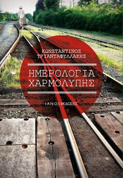 Κ. Τριανταφυλλάκης- Ημερολόγια Χαρμολύπης