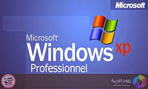 """مايكروسوفت تنقذ مستخدمي """"ويندوز إكس بي"""
