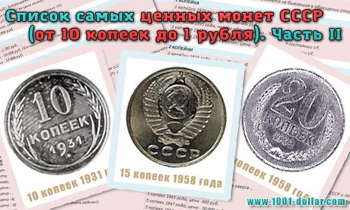 Список самых ценных монет СССР по номиналу. Часть II