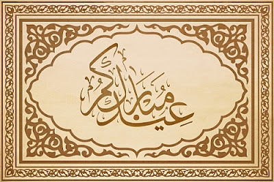 Special Happy Eid Al Adha Mubarak in Arabic Greetings Cards Wallpapers 2012 015