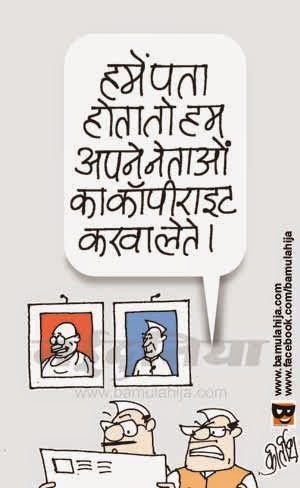 gandhijee cartoon, congress cartoon, cartoons on politics, indian political cartoon, bjp cartoon, narendra modi cartoon
