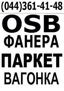 Вагонка, фанера, осб, опалубка, купить Киев