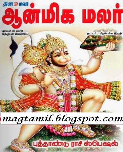 Dinamalar Aanmeega Malar Ebook 31-12-2013 This Week Book Pdf Free