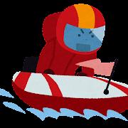 ボートレース・競艇のイラスト(1艇)