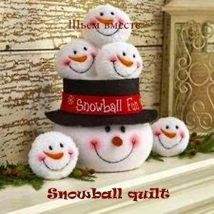"Операция ""Утилизация"". Шьем вместе Snowball quilt!"