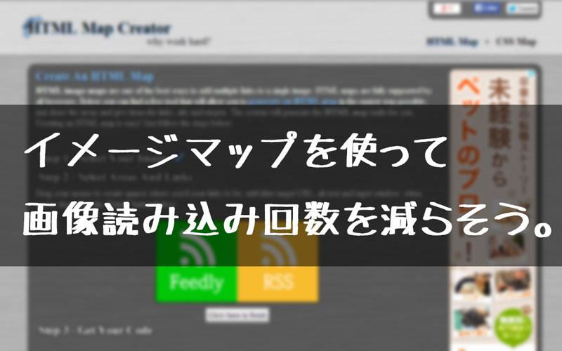 『イメージマップ』を使って、画像の読み込み回数を減らしブログを高速に表示!