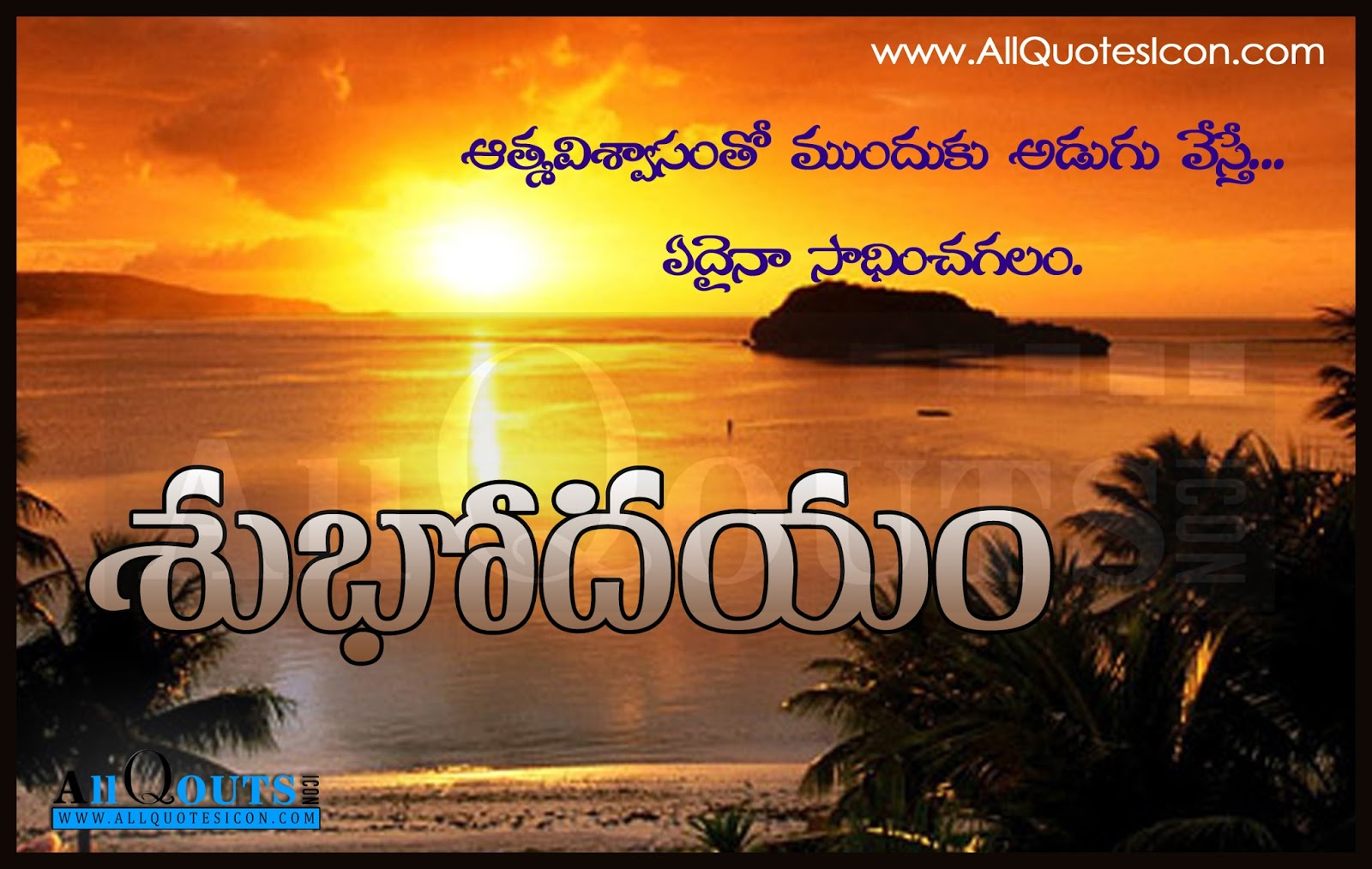 Telugu good morning greetings and quotes allquotesicon good morning telugu quotes images pictures wallpapers photos kristyandbryce Images