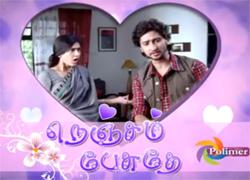 Nenjam Pesuthe Serial Song In Tamil Free Download Pigiwrite9i