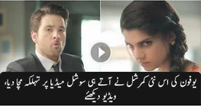 After Watching this Ufone Commercial You will not Stop Laughing - Must Watch