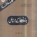 Janazay Ka MasaiL Urdu islamic Problems Books
