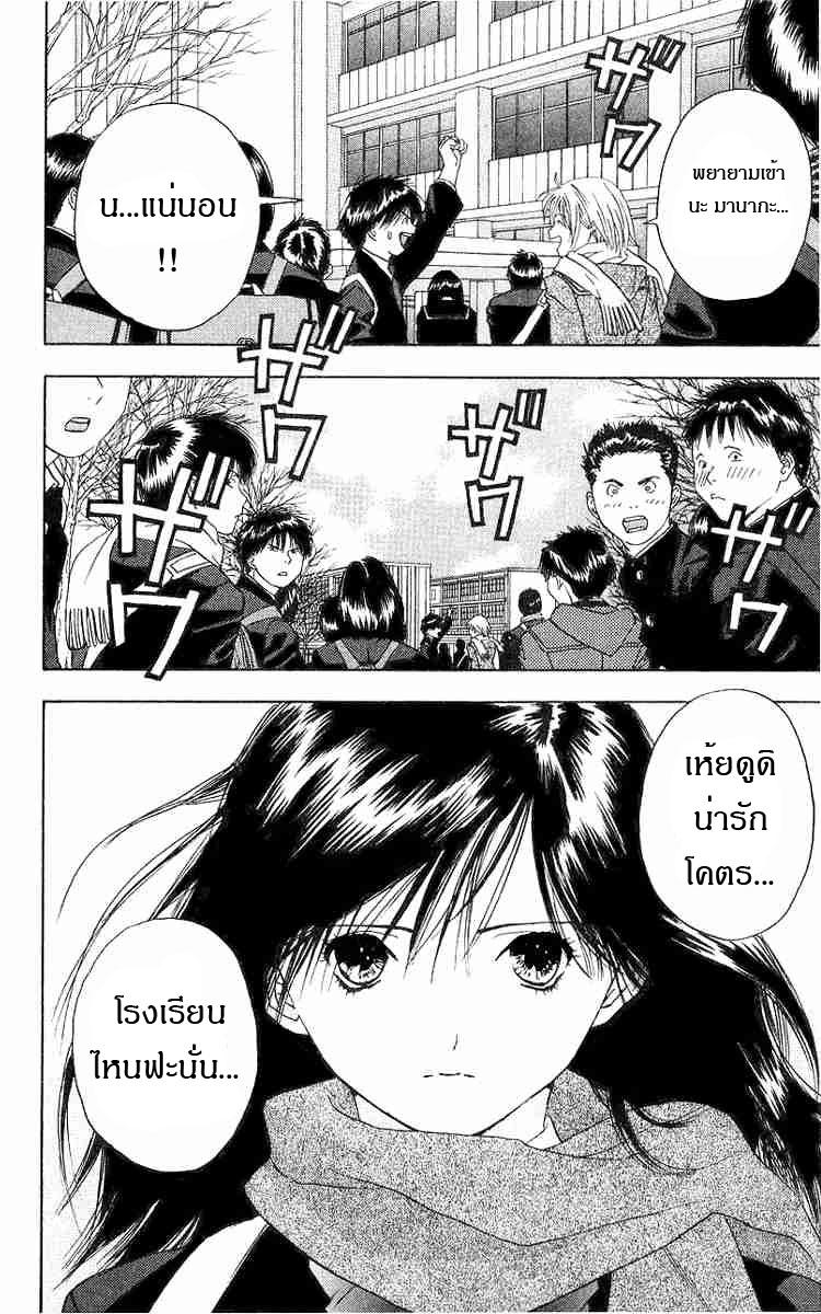 อ่านการ์ตูน Ichigo100 12 ภาพที่ 18