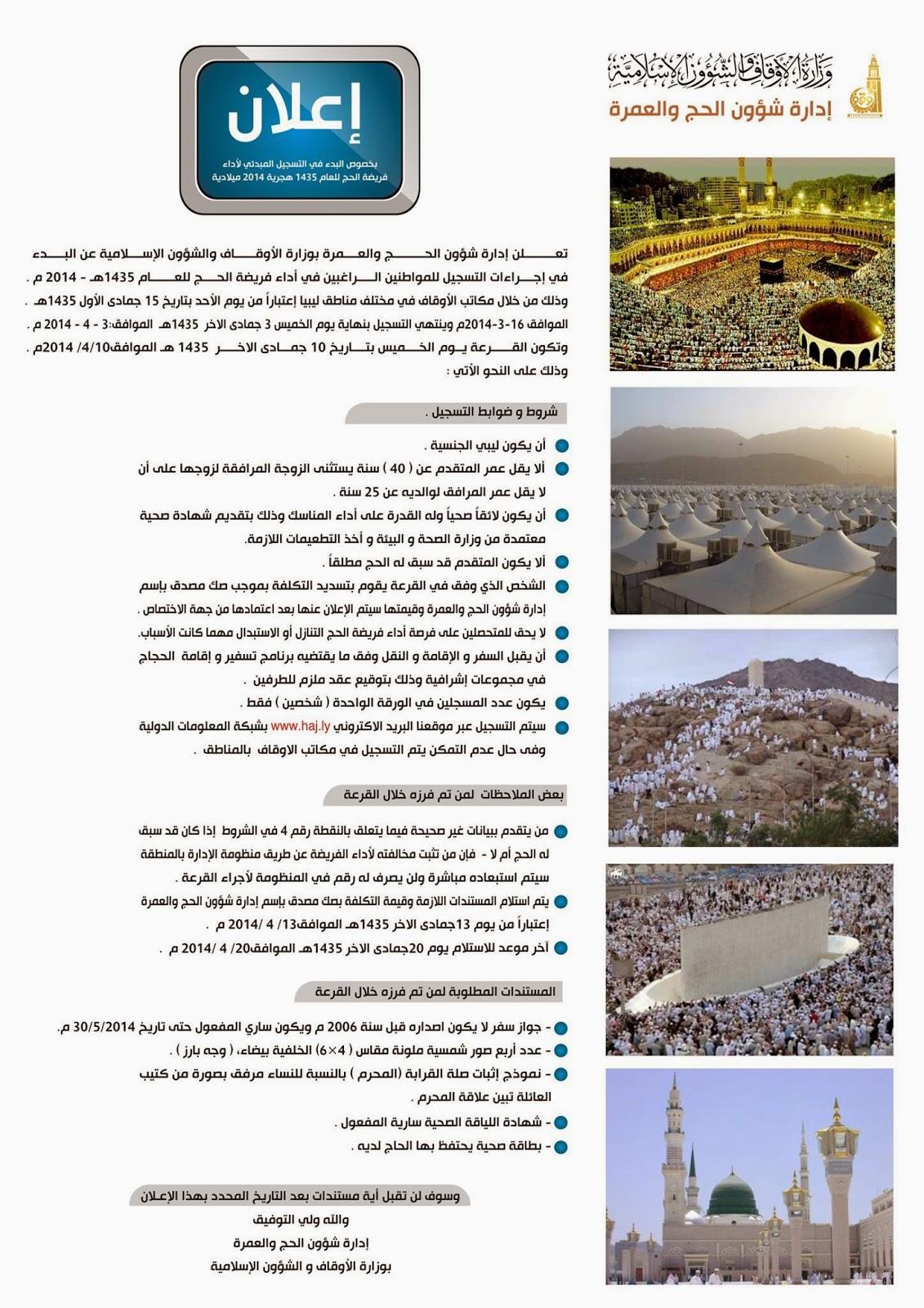 ضوابط وشروط ليبيا: بداية التسجيل لأداء فريضة الحج للعام 1435 هـ - 2014 ميلادي