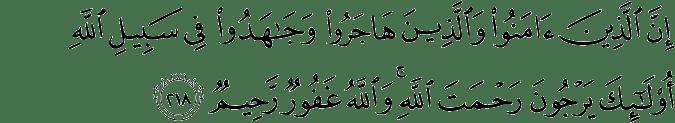 Surat Al-Baqarah Ayat 218