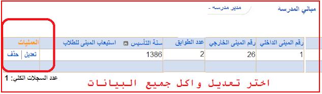 شرح لطريقة عمل اللقطة المعلوماتية 17.png