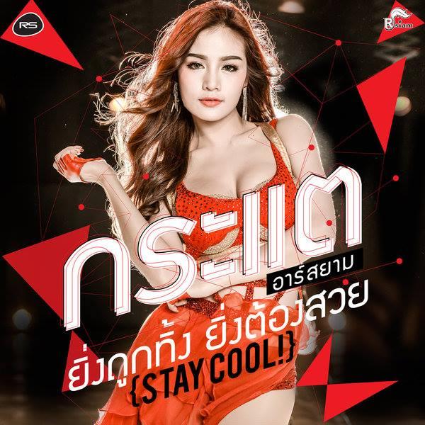 Download ยิ่งถูกทิ้ง ยิ่งต้องสวย (Stay Cool !) – กระแต อาร์ สยาม + (Backing Track) 4shared By Pleng-mun.com