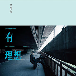 [Album] 有理想 An Ideal - 李榮浩 Li Ronghao