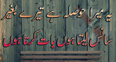 Wasi Shah Urdu Sad Poetry Pics
