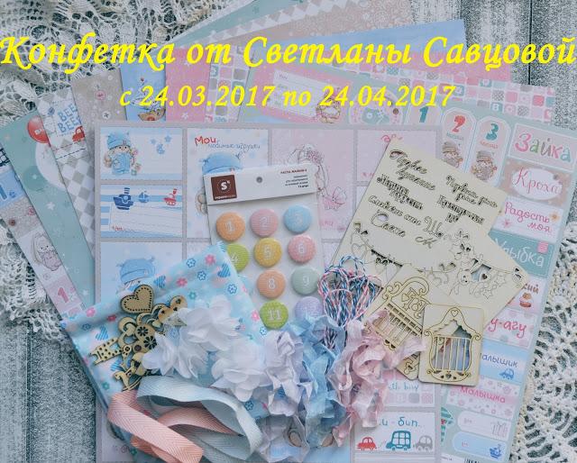 Конфетка от Светланы Савцовой