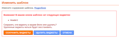 blogger,blogspot,widget,delete
