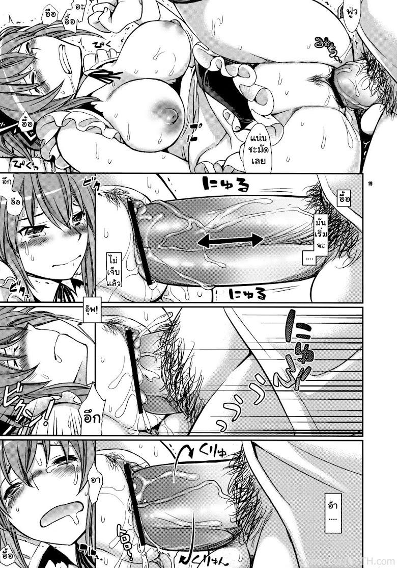 รุมข่มขืนในห้องน้ำ - หน้า 18