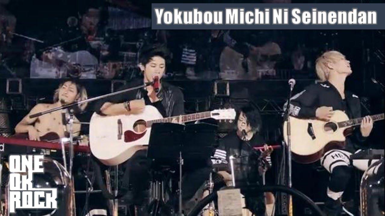 One Ok Rock Yokubou Michita Seinendan Chord Lyric Chord