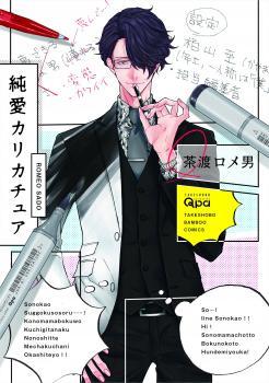 Junai Caricature Manga
