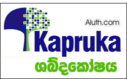http://www.aluth.com/2014/12/sinhala-tamil-online-Dictionary.html
