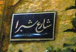 نموذج الوحدة الوطنية ف مصر