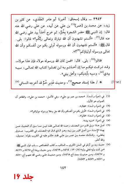 Matalib+al-Alia+Asqalani1Vol16.jpg