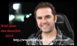 كلمات, اغنية, انا بنسحب ,وائل جسار 2013