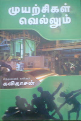 Muyarchigal Vellum By  Kavidhasan Buy Online