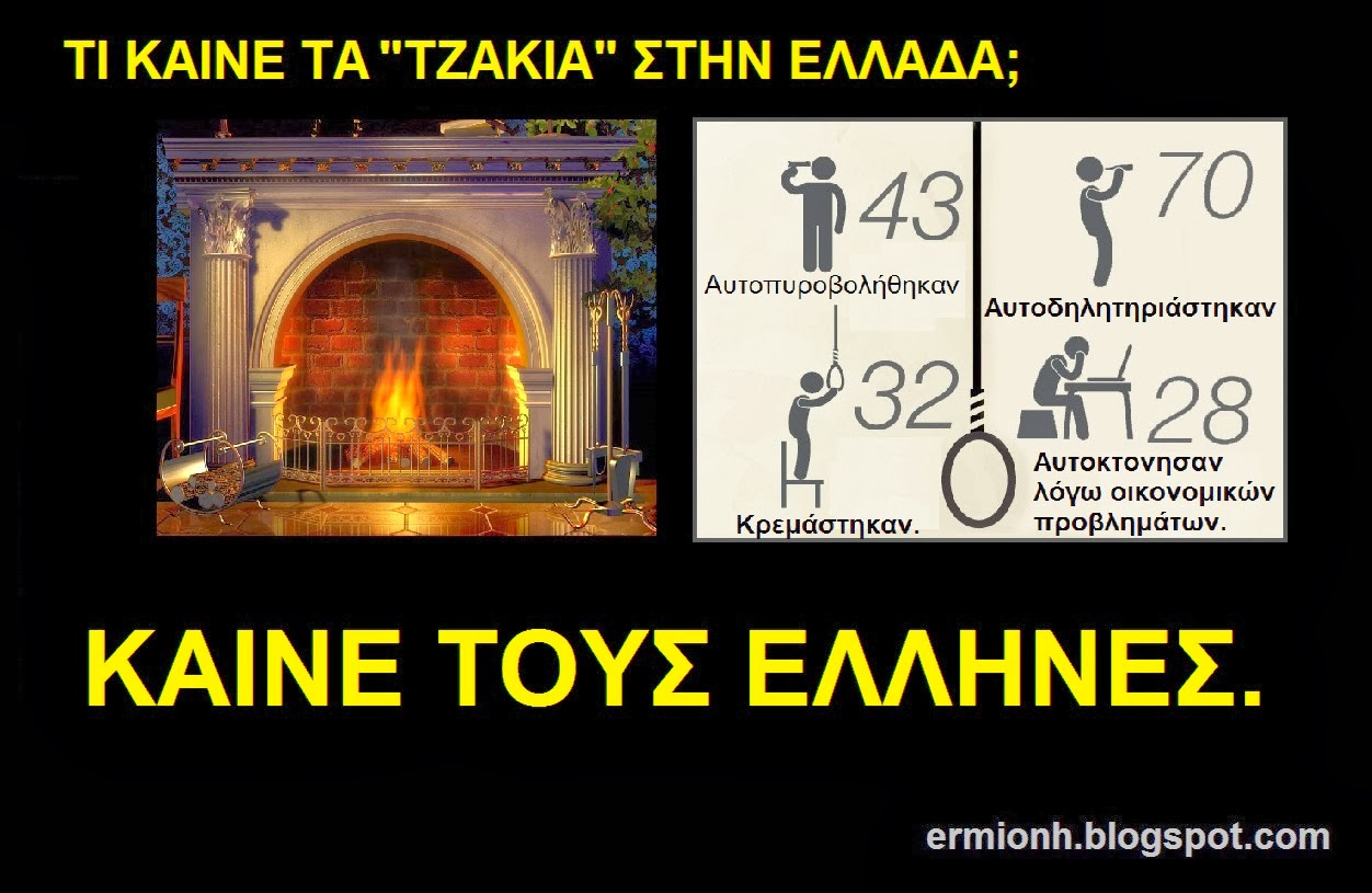 """Τα """"τζακια"""" στην Ελλάδα καίνε Έλληνες."""