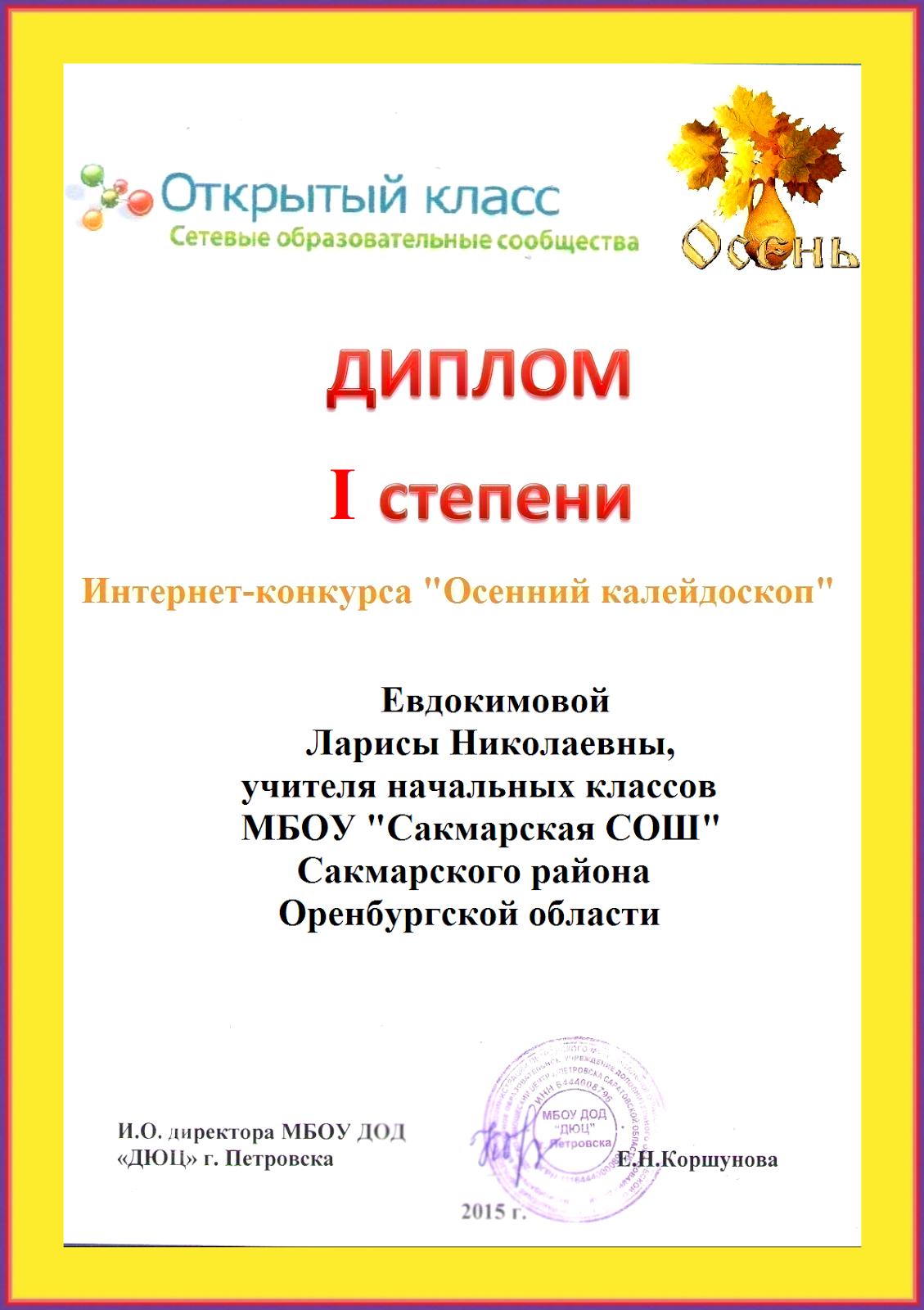Интернет конкурс диплом